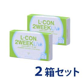 L-CON 2WEEK UV エルコン2ウィーク UV ×【2箱セット】2週間交換 1箱 6枚入り (ポスト投函-c)