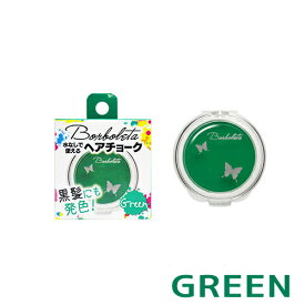 Borboleta(ボルボレッタ) ヘアチョーク【GREEN】 送料無料(ポスト投函-c)