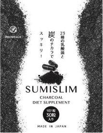「SUMI SLIM」炭 ダイエット サプリメント チャコール クレンズ サプリ 国産炭 + 乳酸菌 スミ スリム 30日分 (ポスト投函-c)