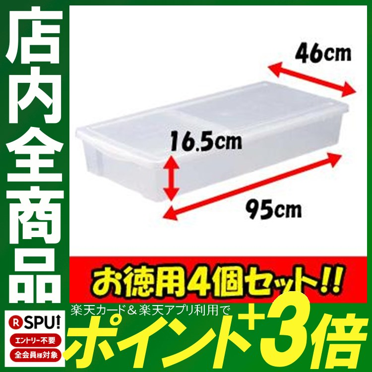 幅46×奥行95×高さ16.5cmの薄型衣装ケースベッド下ボックス 4個セットベッド下にピッタリのプラスチック収納ケース!