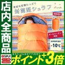 シュラフ 寝袋 封筒 枕付き E200 寝袋 ねぶくろ 封筒型 枕付き型 キャンプ用品 キャンプ レジャー 山登り コンパクト …