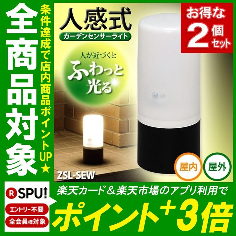 【お得な2個セット】屋内&屋外どちらでも使える♪自動点灯でふわっと光る 電池式 ガーデンセンサーライト ZSL-SEW【ライト センサー 乾電池 自動点灯 簡単設置 アイリスオーヤマ ガーデンライト LED 照明 室内 屋外][0115]