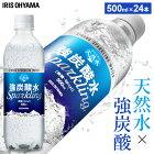 強炭酸炭酸水強炭酸水アイリスオーヤマ天然水5.0GVおいしい炭酸水スパークリング無糖0カロリーS]【24本入】アイリスの天然水