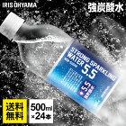 強炭酸炭酸水強炭酸水アイリスオーヤマ純水5.5GVおいしい炭酸水【24本入】ストロング5.5