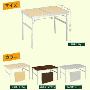 アルミレジャーテーブル送料無料アルミレジャーテーブル90×60cmアウトドアレジャーピクニックテーブルBBQテーブル折りたたみライトグレー・ナチュラル