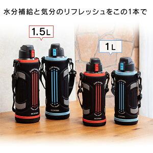 ステンレスケータイボトルダイレクトボトルDB-1500全3色ダイレクトスポーツ水筒ステンレスすいとうマグボトル保冷直飲みボトルマイボトルスイトウステンレスボトルアイリスオーヤマ