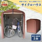 自転車置場駐輪場サイクルポートガレージサイクルハウス2台用ダークブラウン