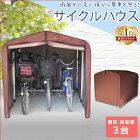自転車置場駐輪場サイクルポートガレージサイクルハウス3台用ダークブラウン