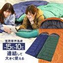 【即納★】シュラフ 寝袋 連結式シュラフ ALSF-L寝袋 連結 洗える キャンプ アウトドア ダブルジッパー フルオープン…
