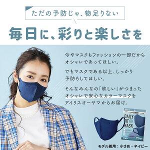 マスク個別包装飛沫予防ウイルス予防感染症予防花粉風邪ハウスダスト立体DAILYFITMASKホワイト35枚/カラー25枚セットアイリスオーヤマ