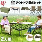 キャンプアウトドアレジャー椅子イスチェアテーブルタープボックス収納組み立て簡単折りたたみ2人セットキャンプ用品5点セット2人用ハイタイプC5S-2Hベージュカーキアイリスオーヤマ