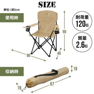 【2脚セット】キャンプチェアハイタイプCC-HIGHベージュカーキ送料無料キャンプアウトドアレジャー椅子イスチェア収納折りたたみコンパクトドリンクホルダースマホホルダーアイリスオーヤマ