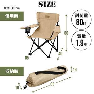 キャンプチェアハイタイプミニCCM-HIGHベージュカーキキャンプアウトドアレジャー椅子イスチェア収納折りたたみコンパクトドリンクホルダーアイリスオーヤマ