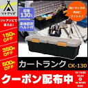 カートランク CK-130 送料無料 カーキ/ブラックRV BOX RVボックス トランク 収納 収納ボックス コンテナボックス 収…