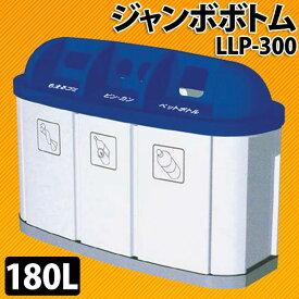 ジャンボボトム LLP-300 KZV02【en】【TC】