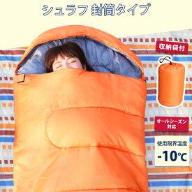 【あす楽対応】シュラフ 寝袋 封筒 枕付き E200 送料無料夏用 コンパクト かわいい 冬 夏 寝袋 おしゃれ キャンプ用品 アウトドア【D】