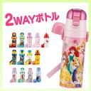 キャラクター水筒 コップ付 2way対応保冷水筒 470ml SKDC4直飲み 子供 ディズニープリンセス プラレール ポケモン 2WA…