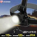ヘッドライト 電池式 LWH-115 ヘッドライト 釣り led 作業灯 防水 投光器 ヘッドライト LEDヘッドライト 115ml LED 防…