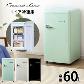 Grand-Line 1ドア レトロ冷凍庫 60L ARE-F60送料無料 新生活 冷凍庫 フリーザー 家庭用 食品保存 おしゃれ デザイン コンパクト 前開き A-Stage ライトグリーン レトロホワイト オールドブラック【D】