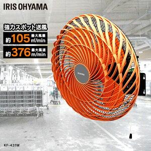 工場用扇風機 KF-431W 壁掛け型アイリスオーヤマ 工場扇 工場扇風機 工業扇 工業用 扇風機 首振り機能 風量3段階 スパイラル気流 工業扇風機 上下首振り 左右首振り 工業向け 会社用 オフィス