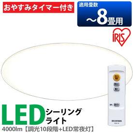 ≪5年保障≫シーリングライト LEDシーリングライト 8畳 調光 4000lm CL8D-5.0 アイリスオーヤマ 送料無料 ライト シーリング LED 家電 照明 家電照明 リビング ひとり暮らし 省エネ ホワイト コンパクト