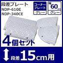 【4個セット】段差プレート NDP-610E×2個 NDP-340CE×2個 グレー 段差スロープ 高さ15cmあす楽対応 つまづき防止 転…
