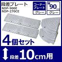 【4個セット】段差プレート NDP-900E×2個 NDP-270CE×2個 グレー 段差スロープ 高さ10cm つまづき防止 転倒防止 段差…