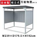 物置 屋外 小型 DM-10 万能物置 物置 自転車 小型 小型物置 小屋 日本製 自転車置き場 物干し 多目的 収納 庭 一時保…