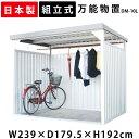 物置 屋外 小型 DM-10L 万能物置 物置 自転車 小型 小型物置 小屋 日本製 自転車置き場 物干し 多目的 ガーデン用品収…