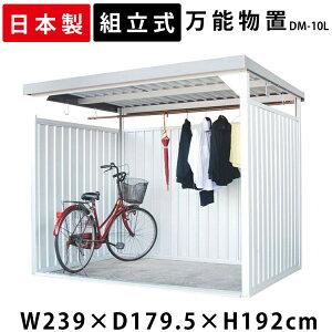 物置 屋外 小型 DM-10L  万能物置 物置 自転車 小型 小型物置 小屋 日本製 自転車置き場 物干し 多目的 ガーデン用品収納 収納 庭 一時保管 ガレージ 駐輪場 自転車置き場 屋根 付き 物置小屋 組