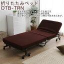 折りたたみベッド OTB-TRN アイリスオーヤマ[BED]【時間指定不可】