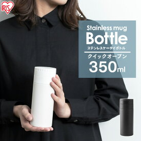 【あす楽対応】水筒 直飲み 350ml ステンレスボトル 保温 保冷 SB-Q350 マットブラック マットホワイト 送料無料 ケータイボトル ステンレスジャー お弁当 水分補給 ボトル アイリスオーヤマ