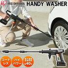 高圧洗浄機大掃除掃除用品外壁掃除洗車車掃除水圧高圧洗浄器高圧洗浄そうじ掃除充電式ハンディウォッシャーホワイトJHW-201アイリスオーヤマ