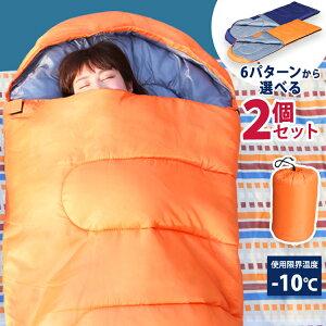 寝袋ねぶくろ封筒型キャンプアウトドアシュラフ封筒タイプ