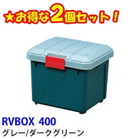 ☆お得な2個セット☆RV BOX 400 グレー/ダークグリーン アイリスオーヤマ