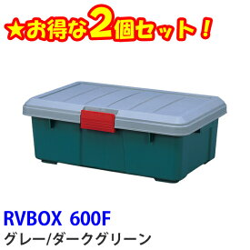☆お得な2個セット☆RV BOX 600F 浅型 グレー/ダークグリーン アイリスオーヤマ