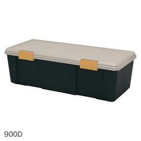 RV BOX 900D カーキ/ブラック[RV BOX アイリスオーヤマ 収納ボックス ベランダ 収納 屋外収納 ベランダ ストッカー 工具箱 工具ケース]【時間指定不可】