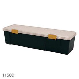 RV BOX 1150D カーキ/ブラック[RV BOX アイリスオーヤマ 収納ボックス ベランダ 収納 屋外収納 ベランダ ストッカー 工具箱 工具ケース]【時間指定不可】