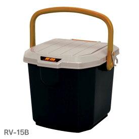 RVバケツ RV-15B カーキ/ブラック[RV BOX アイリスオーヤマ 収納ボックス ベランダ 収納 屋外収納 ベランダ ストッカー 工具箱 工具ケース]