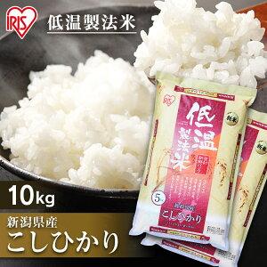 【令和2年産】こしひかり 10kg 新潟県産こしひかり 10kg (5kg×2)こしひかり 米 お米 10キロ 送料無料 白米 ご飯 コシヒカリ ご飯 白米 お米 精米 アイリスオーヤマ 低温製法米