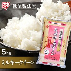 米 5kg ミルキークイーン 5kg送料無料 米 お米 5キロ 白米 ご飯 みるきーくいーん ご飯 白米 お米 精米 アイリスオーヤマ 低温製法米 【令和2年産】