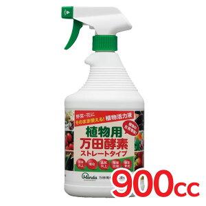 アイリスオーヤマ 植物用万田酵素ストレートタイプ(900cc) 肥料 液肥 液体肥料 花 野菜 家庭菜園 活性剤 有機液体肥料 ガーデニング スプレー