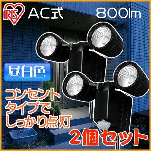 【同色2個セット】AC式センサーライト 2灯式 LSL-ACTN-800 [センサーライト 屋外 led 防犯 アイリスオーヤマ]