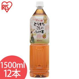 とうもろこしのひげ茶 1500ml×12本 CT-1500C 送料無料 アイリスオーヤマ ひげ茶 健康 飲料 韓国 夏 1.5L 【代引き不可】