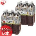 【送料無料】【2セット】【箱入】とうもろこしのひげ茶 1500ml×6本(シュリンクパック) アイリスオーヤマ お茶 飲料 ヒゲ茶 コーン茶