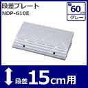 【あす楽対応】段差プレート NDP-610E 15cm 段差スロープ スロープ 駐車場 段差解消 車 車庫 玄関 庭 段差プレート つ…