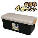 【お得な4個セット】RV BOX エコロジーカラー 800 ブラック【アイリスオーヤマ RVボックス トランク 屋外収納 収納ボ…