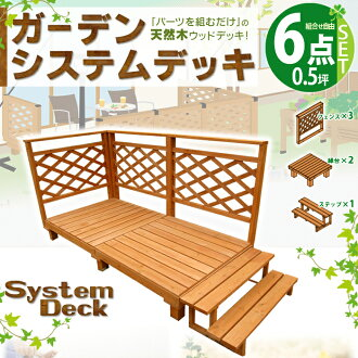 Garden decking system «0.5 m 2 set» SD10-1639 [wood deck Kit garden garden exterior wooden benches]