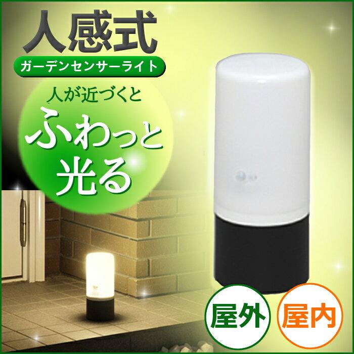 【送料無料】自動点灯でふわっと光る 電池式 ガーデンセンサーライト ZSL-SEW ブラック/ホワイト アイリスオーヤマ【乾電池 センサー式 自動点灯 簡単設置 ガーデンライト LED 照明 室内 屋外 廊下 玄関]