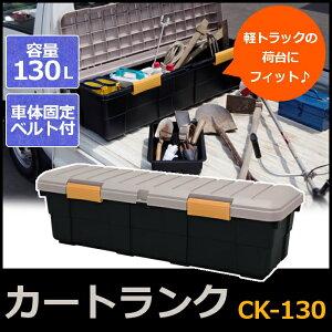 収納ボックス RVBOX カートランク大型 CK-130 アイリスオーヤマ 軽トラ 大型収納 固定ベルト付き 南京錠取付可 鍵 ワゴン車 荷台 ワンボックスカー RVボックス コンテナボックス RVBOX 工具箱 工